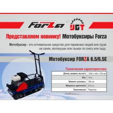Мотобуксировщик (мотособака) Forza МС.6,5-380, 6,5 л.с  (редуктор с автоматическим сцеплением)