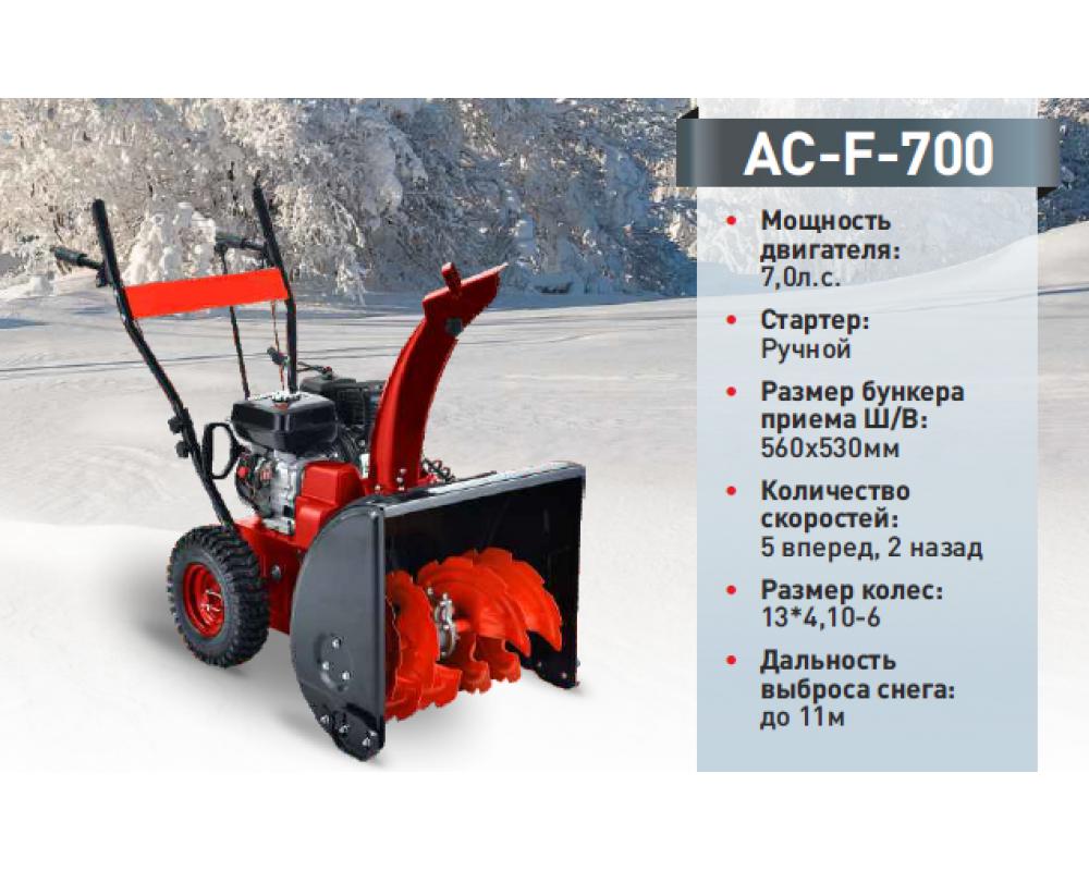 Снегоуборщик Forza AC-F-7.0 (7 л.с) Ручной стартер, Скорость: 5/2, Размер бункера приема Ш/В: 560х530мм