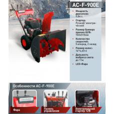 Снегоуборщик Forza AC-F-9.0E (9 л.с) Электро стартер, Панель управления, Скорость: 5/2,Размер бункера приема Ш/В: 760х510мм